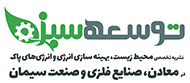 نشریه توسعه سبز