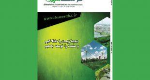 شماره ۵ نشریه توسعه سبز(تابستان ۹۸)