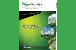 نشریه توسعه سبز منتشر شد