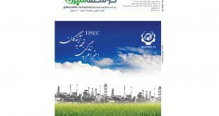 شماره ۶ نشریه توسعه سبز( زمستان ۹۸)