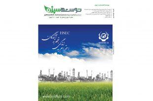 شماره 6 نشریه توسعه سبز(پاییزو زمستان ۹۸)