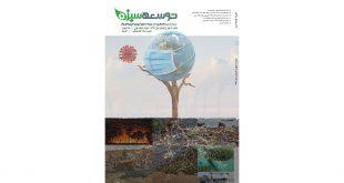 شماره ۷ نشریه توسعه سبز( بهار و تابستان ۹۹)