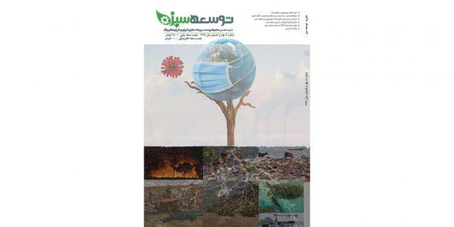 شماره 7 نشریه توسعه سبز( بهار و تابستان 99)