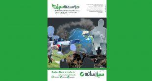 شماره ۸ نشریه توسعه سبز(پاییز ۹۹)