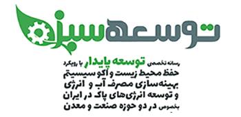 کانال تلگرام نشریه توسعه سبز