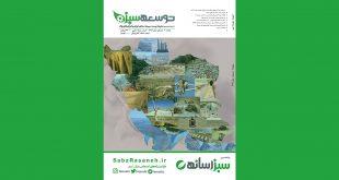 شماره ۹ نشریه توسعه سبز(زمستان ۹۹)