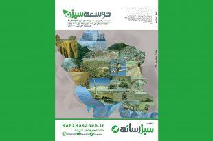شماره 9 نشریه توسعه سبز(زمستان ۹۹)