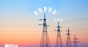 تدوین برنامهای گشایشی برای فعالان استخراج رمز ارز