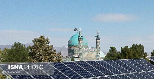 تولید ۱۸۰۰ کیلووات برق خورشیدی در بقاع متبرکه خراسان رضوی