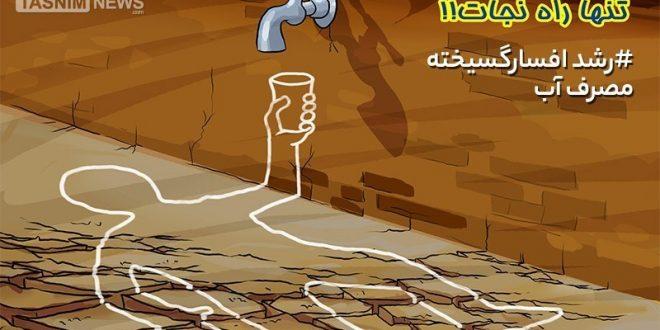 هشدار نوبت بندی آب در تهران با ادامه مصرف بی رویه