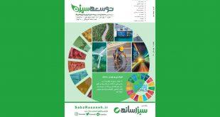 شماره ۱۰ نشریه توسعه سبز(بهار۱۴۰۰)