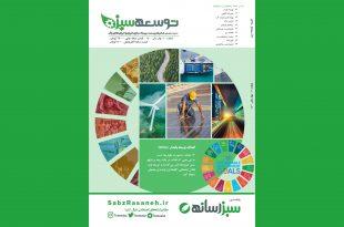 شماره 10 نشریه توسعه سبز(بهار1400)